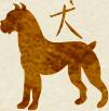 Влияние стихии на гороскоп собаки