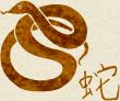 Совмещение гороскопа змеи с зодиакальным гороскопом