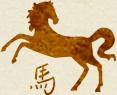 Совмещение гороскопа лошади с зодиакальным гороскопом