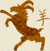 Совмещение гороскопа козы (овцы) с зодиакальным гороскопом